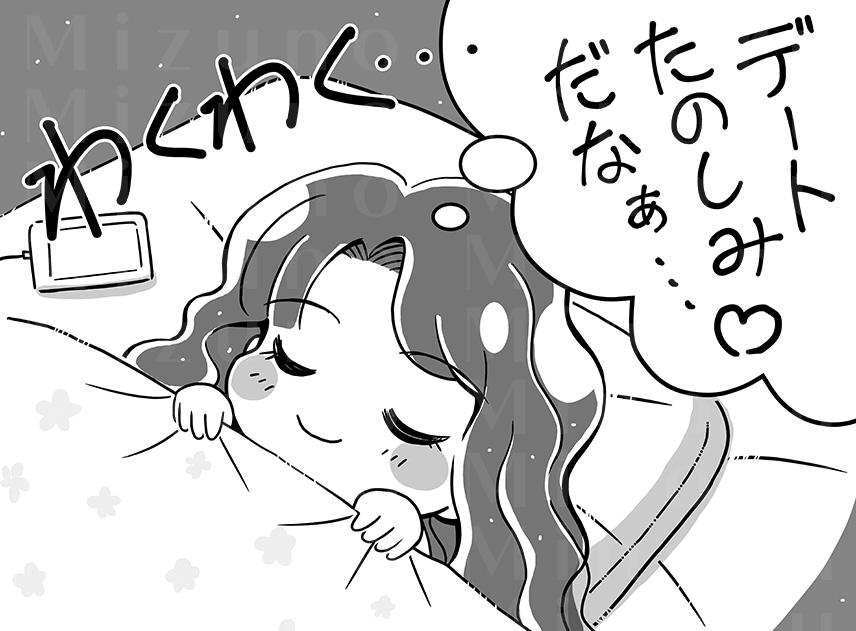 デートが楽しみで眠れない子のイラスト