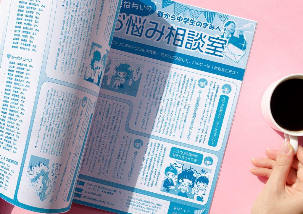 ティーンfashion雑誌コラム風モックアップ