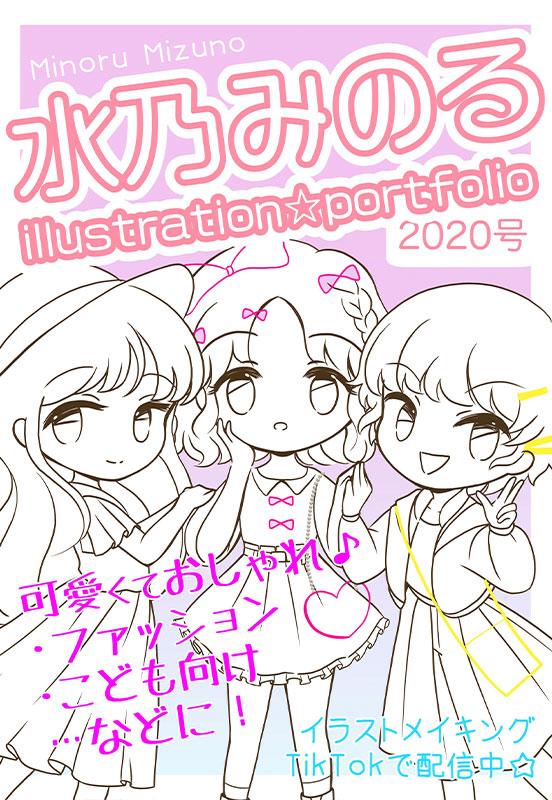 2020年版のポートフォリオ表紙・ガールズイラスト(制作過程)