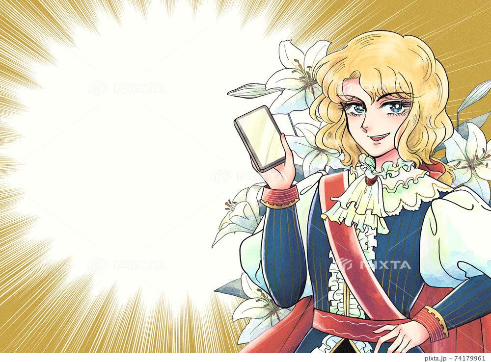 昭和の少女漫画風・スマホを持つ王子様
